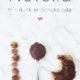 Veganes Nutella | Leckere dunkle Schokocreme mit Haselnüssen und Mandeln ... nicht nur super als närrisches Katerfrühstück | Mohntage